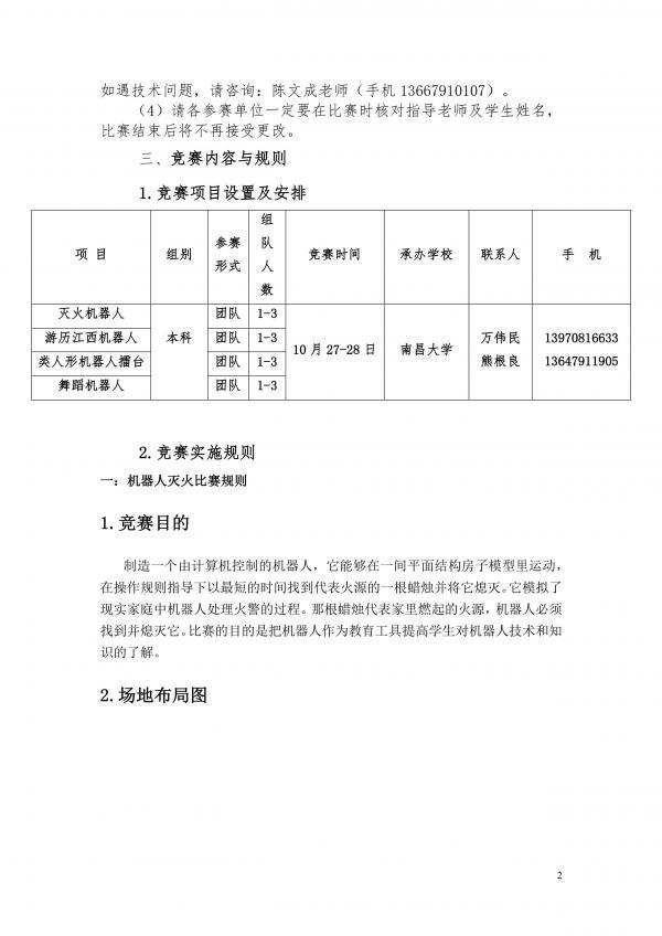 2018年江西省大学生智能机器人大赛竞赛方案5.29-12.jpg
