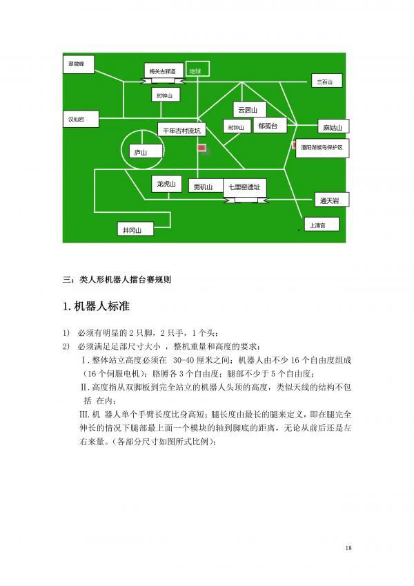 2018年江西省大学生智能机器人大赛竞赛方案5.29-10.jpg