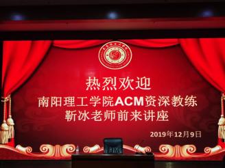 南阳理工学院ACM团队负责人靳冰来我校讲座