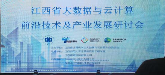 2019年江西省大数据与云计算前沿技术及产业发展研讨会圆满闭幕