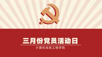 计算机信息工程学院三月份党员活动日