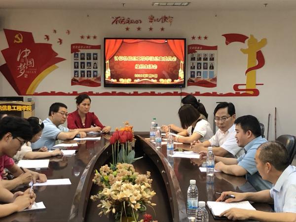 邱震钰参加计算机信息工程学院党总支组织生活会