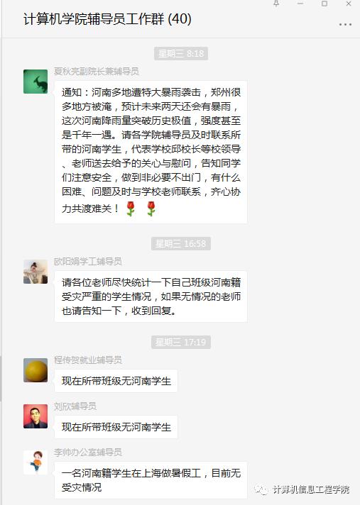 """计算机信息工程学院"""" 学史崇德、学史力行"""""""